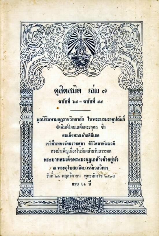 ดุสิตสมิท เล่ม 7 ฉบับที่ 67-79