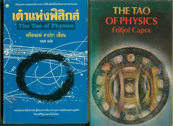 เต๋าแห่งฟิสิกส์ + THE TAO OF PHYSICS
