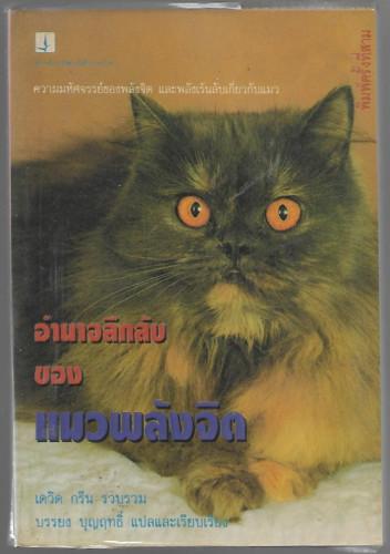 อำนาจลึกลับของแมวพลังจิต (Incredible cat)