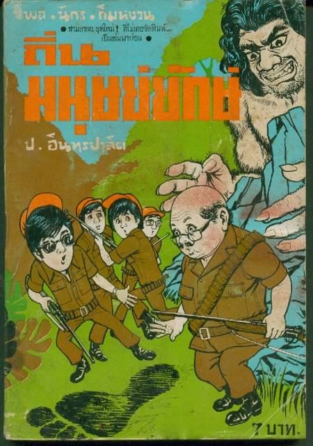 พล นิกร กิมหงวน ชุดประพันธ์สาส์น 5