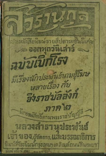 สารานุกูล เล่ม 1-2