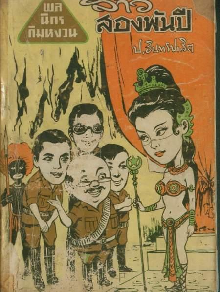 พล นิกร กิมหงวน ตอน สาวสองพันปี(ชุดอาณาจักรทมิฬตอนที่ 2)