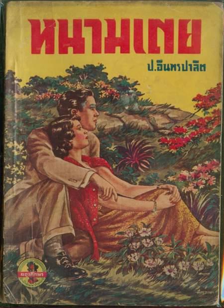 ชุดรักโศก สนพ.ผดุงศึกษา รวม 10 เล่ม 1