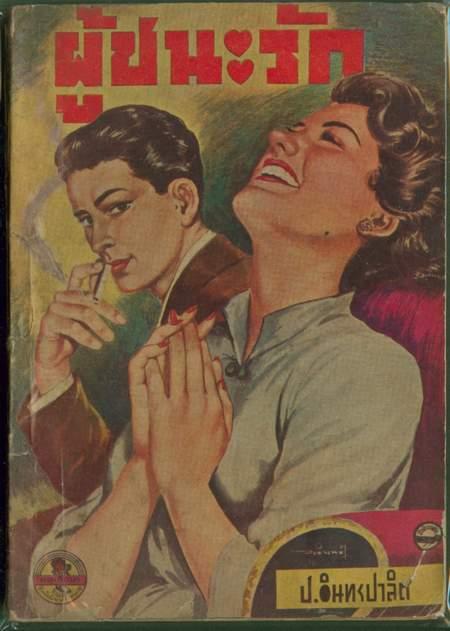 ชุดรักโศก สนพ.ผดุงศึกษา รวม 10 เล่ม 2