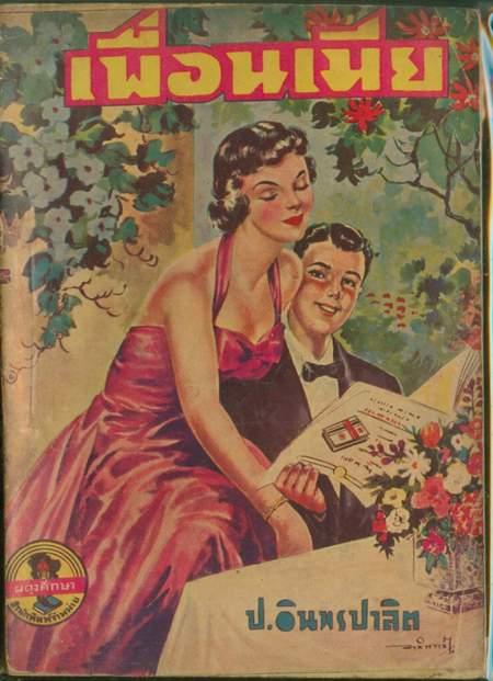 ชุดรักโศก สนพ.ผดุงศึกษา รวม 10 เล่ม 3