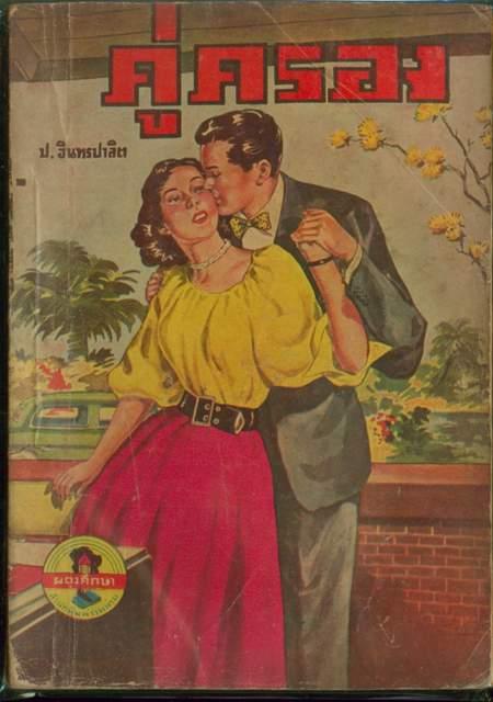 ชุดรักโศก สนพ.ผดุงศึกษา รวม 10 เล่ม 4