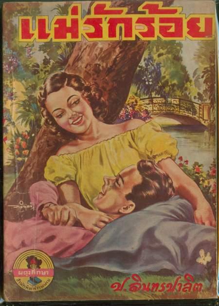 ชุดรักโศก สนพ.ผดุงศึกษา รวม 10 เล่ม 5