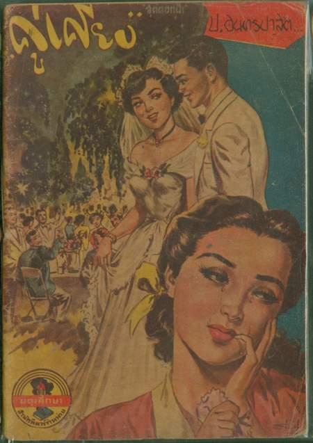 ชุดรักโศก สนพ.ผดุงศึกษา รวม 10 เล่ม 7