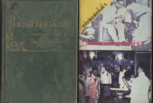 หนังสือเกี่ยวกับ กรณีสวรรคต รัชกาลที่ 8 ชุดที่ 3