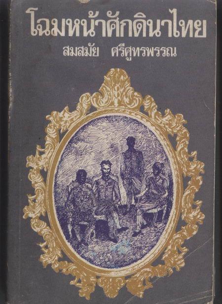 โฉมหน้าศักดินาไทย -100หนังสือดี 14 ตุลา-