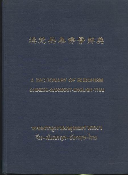 พจนานุกรมพุทธศาสนา จีน-สันสกฤต-อังกฤษ-ไทย