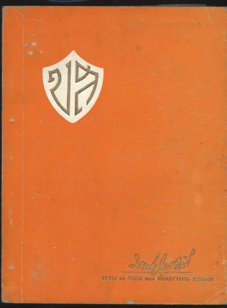 หนังสือที่ระลึกในงานฉลองครบ 7 รอบ พระยามานวราชเสวี