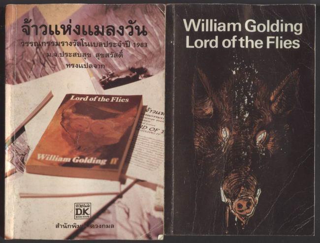 จ้าวแห่งแมลงวัน + Lord of the flies (2เล่มชุด)