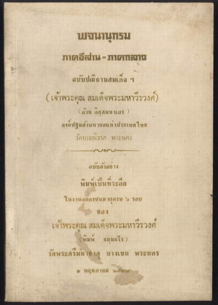 พจนานุกรม ภาคอีสาน-ภาคกลาง ฉบับตัวอย่าง