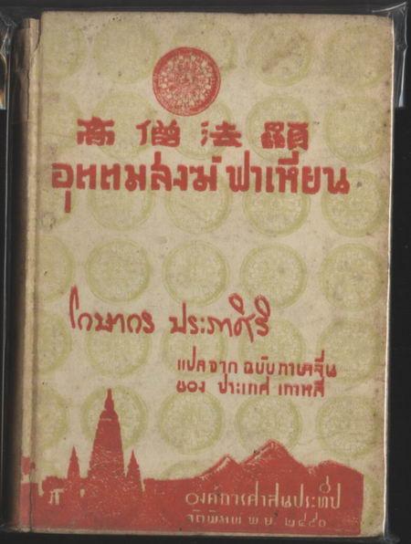 1. จดหมายเหตุการเดินทางฯ ในพุทธอาณาจักรของพระภิกษุฟาเหียน 2. อุตตมสงฆ์ฟาเหียน 1