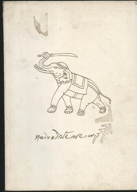 พงศาวดารมอญ พม่า , ประวัติต้นสกุล คชเสนี , เรื่องโบราณคดีมอญ