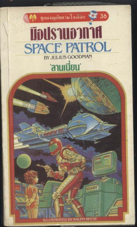 ชุดผจญภัยตามใจเลือก36-มือปราบอวกาศ (Space Patrol)