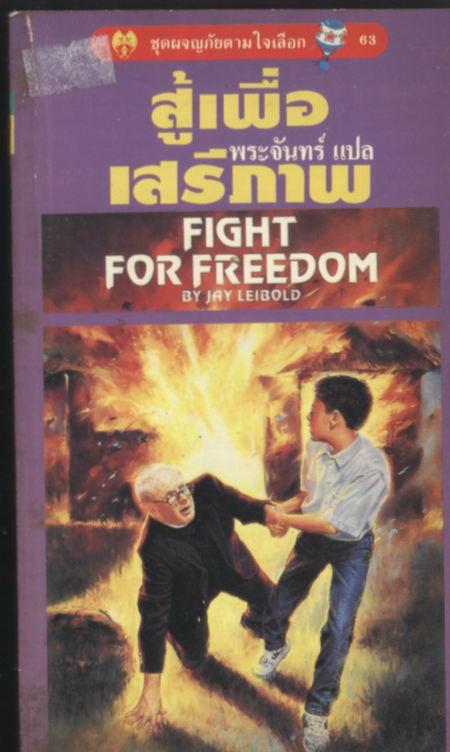 ชุดผจญภัยตามใจเลือก 63-สู้เพื่อเสรีภาพ (Fight For Freedom)