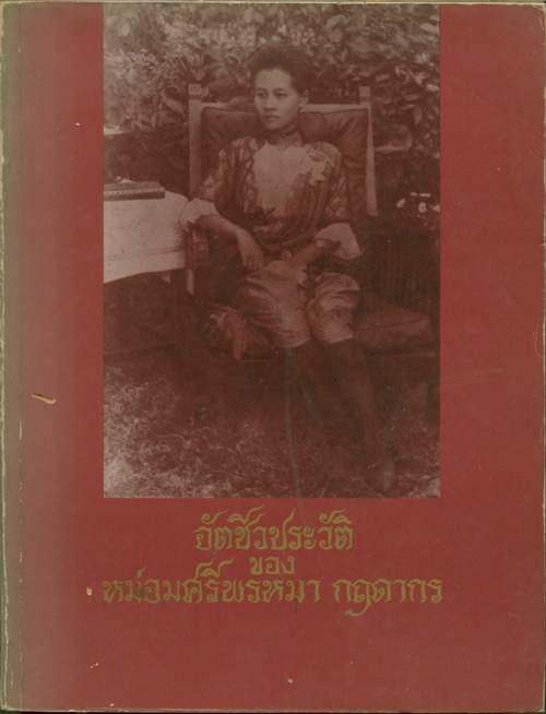หนังสือที่ระลึกในงานพระราชทานเพลิงพระศพ,เพลิงศพของ ม.จ.สิทธิพร และ หม่อมศรีพรหมา กฤดากร