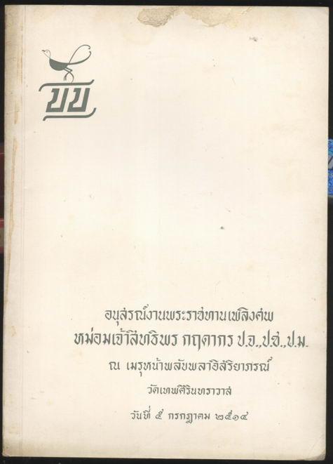 หนังสือที่ระลึกในงานพระราชทานเพลิงพระศพ,เพลิงศพของ ม.จ.สิทธิพร และ หม่อมศรีพรหมา กฤดากร 2