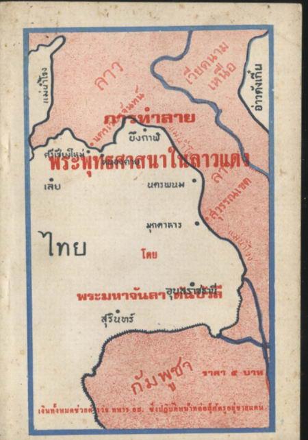 การทำลายพระพุทธศาสนาในลาวแดง