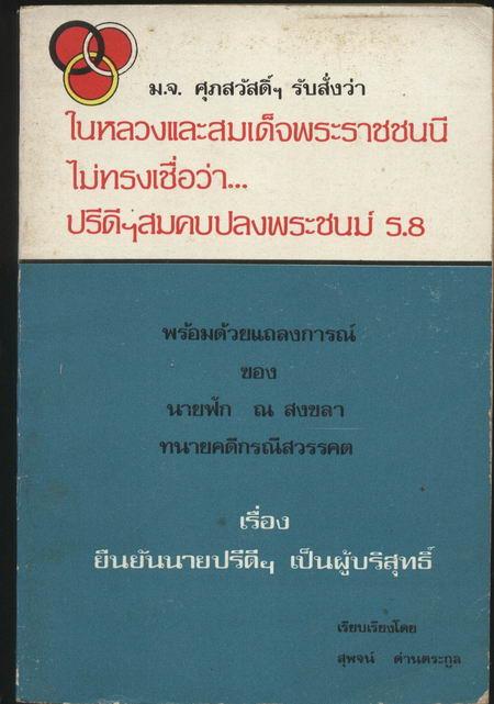 หนังสือเกี่ยวกับ กรณีสวรรคต รัชกาลที่ 8 ชุดที่ 3 5