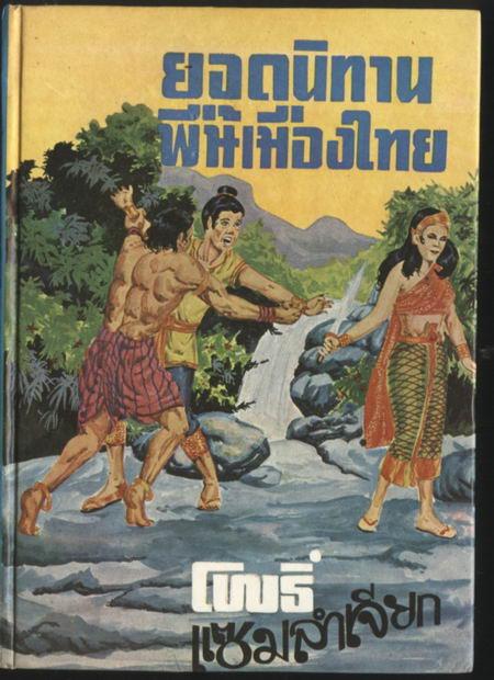 ยอดนิทานพื้นเมืองไทย