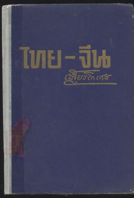ไทย-จีน -หนังสือเก่าที่น่าอ่าน ๑๐๐ เล่ม-