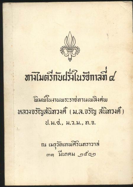 หนังสือที่ระลึกในงานพระราชทานเพลิงศพ ประเภท ขุนนาง,ข้าราชการ ชุดที่ 1