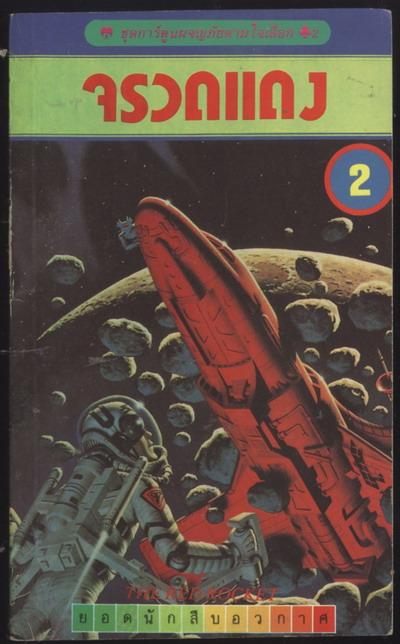 ชุดการ์ตูนผจญภัยตามใจเลือก 2 - จรวดแดง (The Red Rocket)