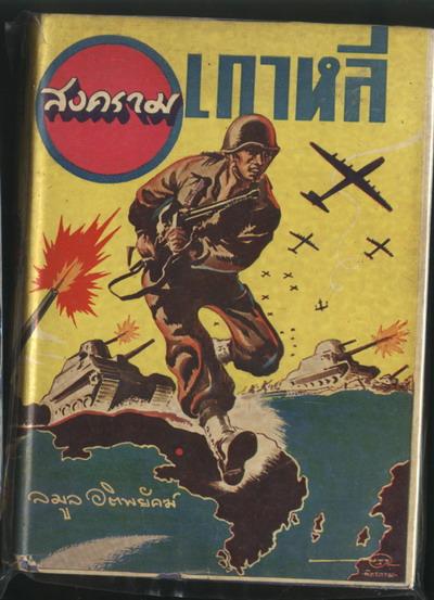 รวมวรรณกรรมหลังสงครามโลกครั้งที่2 ชุดที่ 1 4