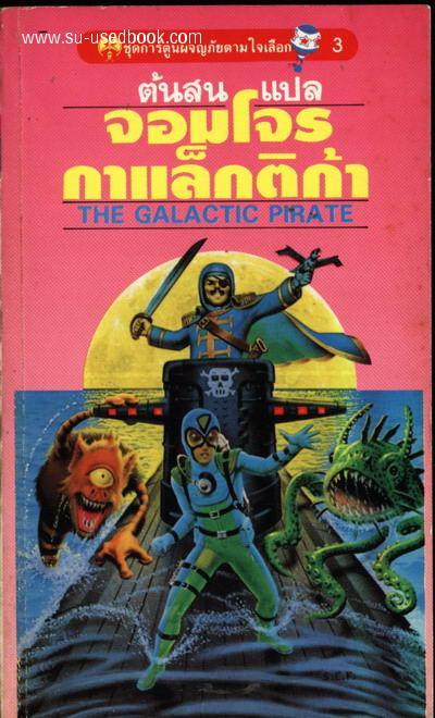 ชุดการ์ตูนผจญภัยตามใจเลือก 3-จอมโจรกาแล็กติก้า (The Galactic Pirate)