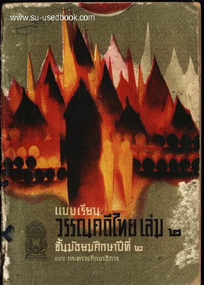 แบบเรียนวรรณคดีไทยเล่ม2 ชั้นมัธยมศึกษาปีที่2