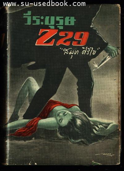 วีระบุรุษ Z29 (The man they Coulel\'n Arrest)