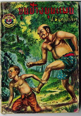 ลูกของพ่อ และ ชุดรักโศก รวม 7 เล่ม 9