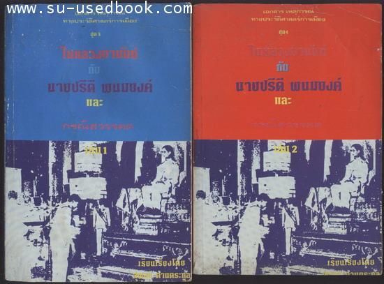 หนังสือเกี่ยวกับ กรณีสวรรคต รัชกาลที่ 8 ชุดที่ 2 7