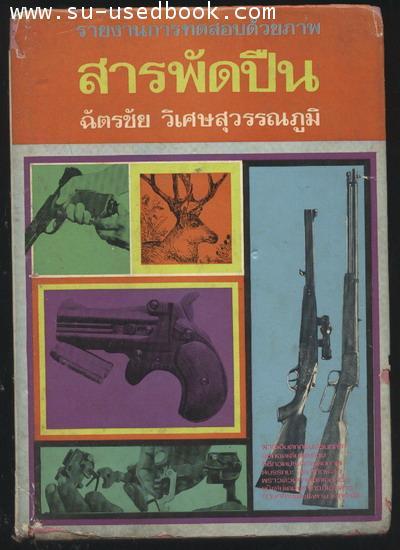 สารพัดปืน (2เล่มชุด)