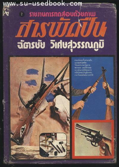 สารพัดปืน (2เล่มชุด) 2