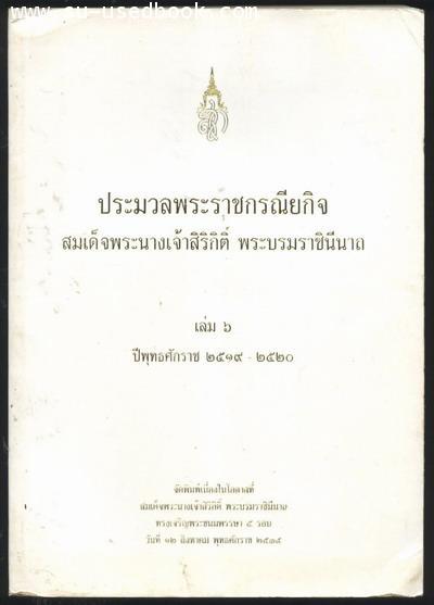 ประมวลพระราชกรณียกิจ สมเด็จพระนางเจ้าสิริกิต์ พระบรมราชินีนาถ เล่ม6