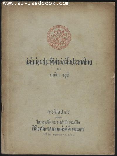 สมัยก่อนประวัติศาสตร์ในประเทศไทย