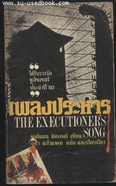 เพลงประหาร(The Executioner\'s Song)