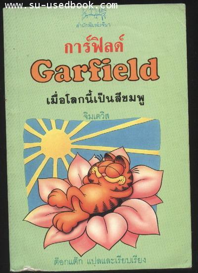 การ์ฟิลด์ เมื่อโลกนี้เป็นสีชมพู (Garfield in the Pink)