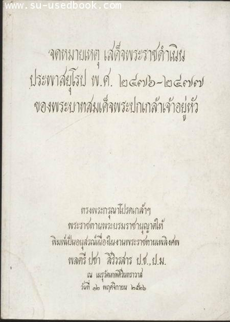 ชีวิตเหมือนฝัน , จดหมายเหตุเสด็จพระราชดำเนินประพาศยุโรป2476-2477ของพระบาทสมเด็จพระปกเกล้าฯ 2