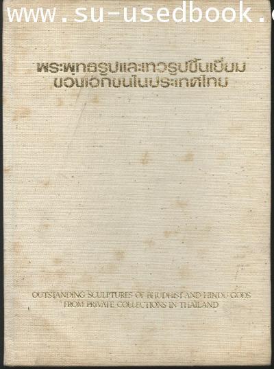 พระพุทธรูปและเทวรูปชิ้นเยี่ยมของเอกชนในประเทศไทย