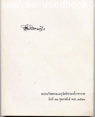 หนังสือเกี่ยวกับ กรณีสวรรคต รัชกาลที่ 8 ชุดที่ 1 8