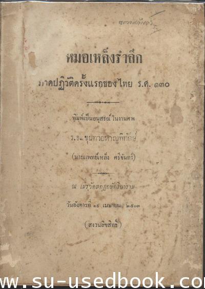 หนังสือที่ระลึกนักการเมืองสมัยก่อน