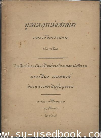 หนังสือที่ระลึกในงานพระราชทานเพลิงศพ,งานศพ บุคคล ชุดที่ 1