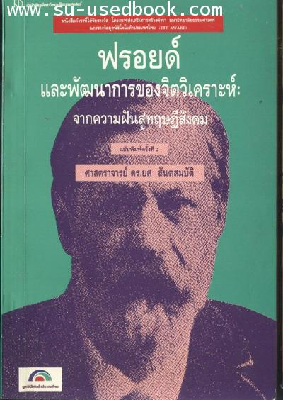ฟรอยด์ และพัฒนาการของจิตวิเคราะห์:จากความฝันสู่ทฤษฎีสังคม
