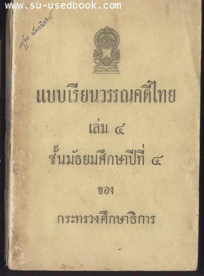 แบบเรียนวรรณคดีไทยเล่ม4 ชั้นมัธยมศึกษาปีที่4***สภาพพออ่านได้***