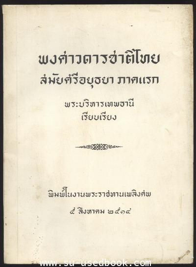 พงศาวดารชาติไทยสมัยศรีอยุธยาภาคแรก